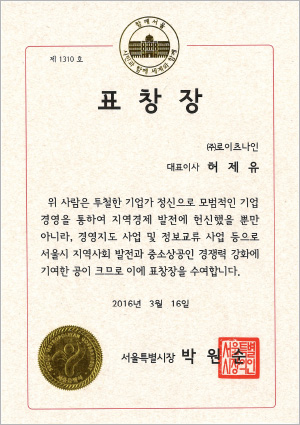 Award_Mayor of Seoul